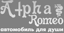 Alpha Romeo – автомобиль для души